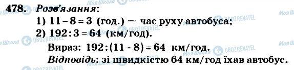ГДЗ Математика 4 клас сторінка 478