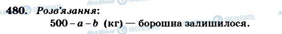 ГДЗ Математика 4 клас сторінка 480