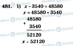ГДЗ Математика 4 клас сторінка 481