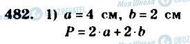 ГДЗ Математика 4 клас сторінка 482