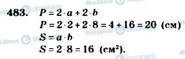 ГДЗ Математика 4 клас сторінка 483