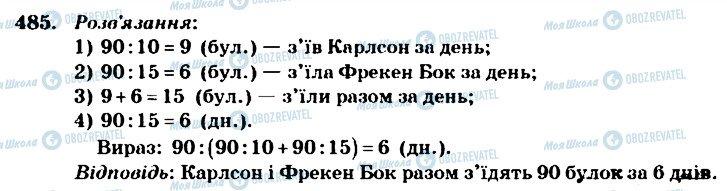 ГДЗ Математика 4 клас сторінка 485