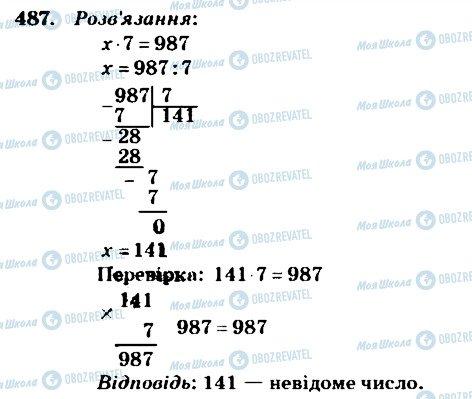 ГДЗ Математика 4 клас сторінка 487