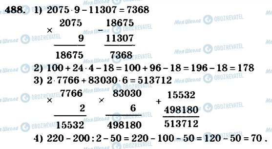 ГДЗ Математика 4 клас сторінка 488