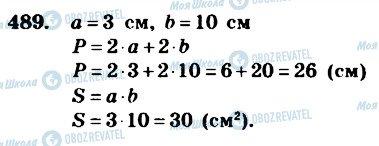ГДЗ Математика 4 клас сторінка 489