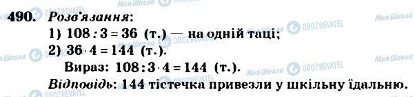 ГДЗ Математика 4 клас сторінка 490