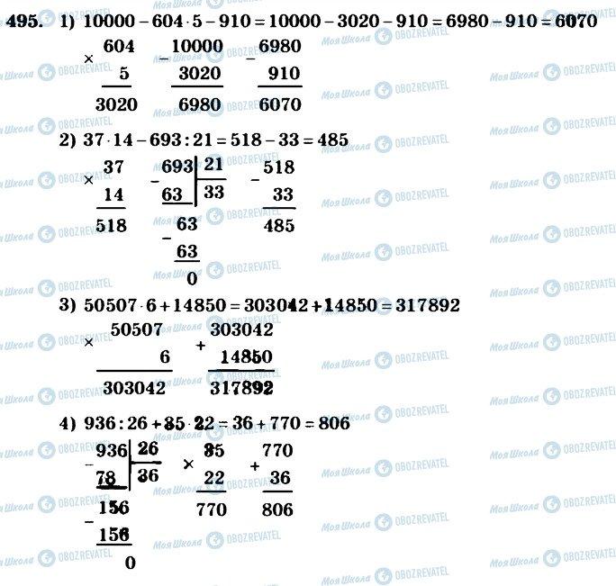 ГДЗ Математика 4 клас сторінка 495