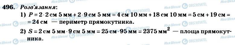 ГДЗ Математика 4 клас сторінка 496