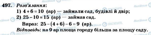 ГДЗ Математика 4 клас сторінка 497