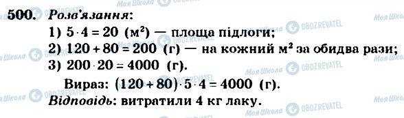 ГДЗ Математика 4 клас сторінка 500