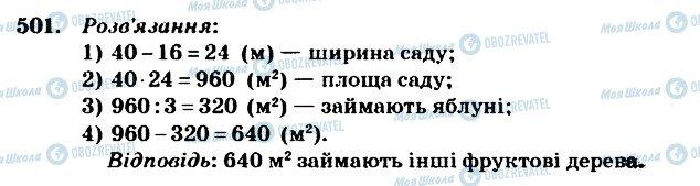 ГДЗ Математика 4 клас сторінка 501