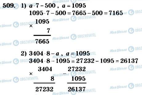 ГДЗ Математика 4 клас сторінка 509