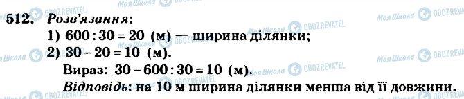ГДЗ Математика 4 клас сторінка 512