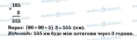 ГДЗ Математика 4 клас сторінка 519