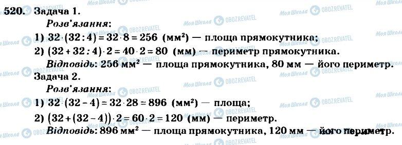 ГДЗ Математика 4 клас сторінка 520
