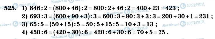 ГДЗ Математика 4 клас сторінка 525