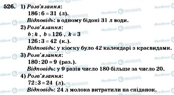 ГДЗ Математика 4 клас сторінка 526