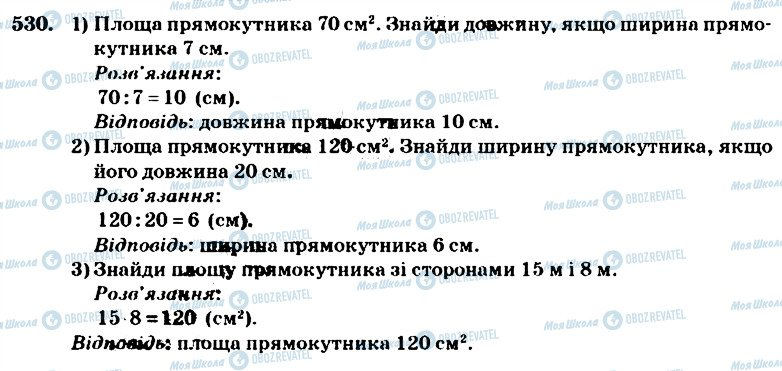ГДЗ Математика 4 клас сторінка 530