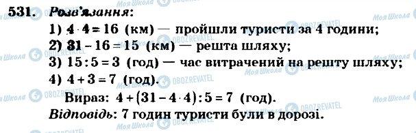 ГДЗ Математика 4 клас сторінка 531