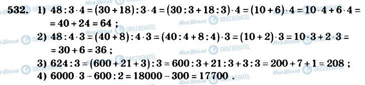 ГДЗ Математика 4 клас сторінка 532