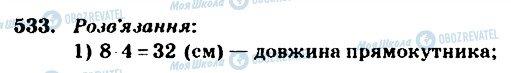 ГДЗ Математика 4 клас сторінка 533