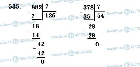 ГДЗ Математика 4 клас сторінка 535