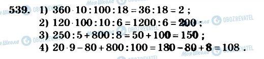 ГДЗ Математика 4 клас сторінка 539