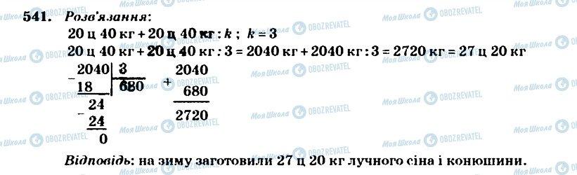 ГДЗ Математика 4 клас сторінка 541