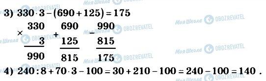ГДЗ Математика 4 клас сторінка 542
