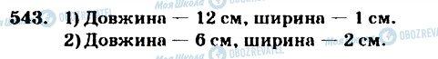 ГДЗ Математика 4 клас сторінка 543