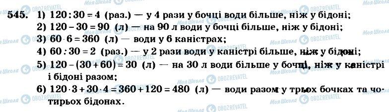 ГДЗ Математика 4 клас сторінка 545