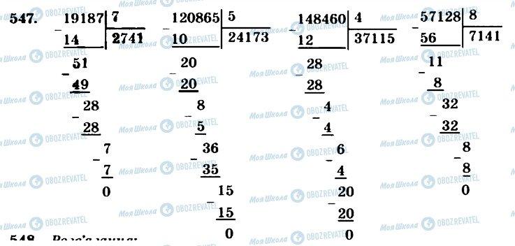 ГДЗ Математика 4 клас сторінка 547