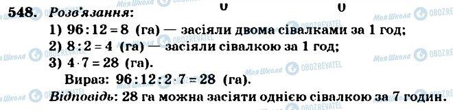 ГДЗ Математика 4 клас сторінка 548