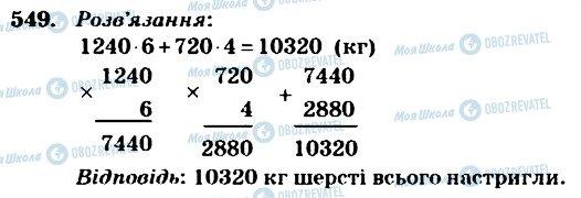 ГДЗ Математика 4 клас сторінка 549