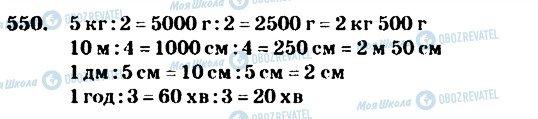 ГДЗ Математика 4 клас сторінка 550