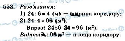 ГДЗ Математика 4 клас сторінка 552