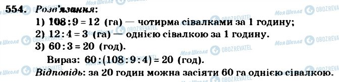 ГДЗ Математика 4 клас сторінка 554