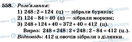 ГДЗ Математика 4 клас сторінка 558