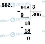 ГДЗ Математика 4 клас сторінка 562