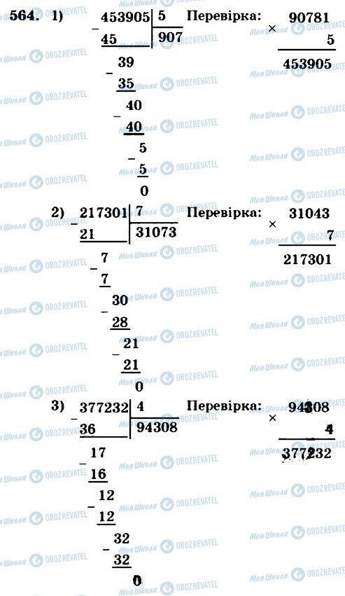 ГДЗ Математика 4 клас сторінка 564
