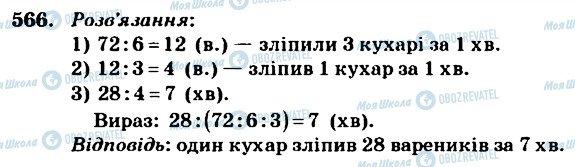 ГДЗ Математика 4 клас сторінка 566