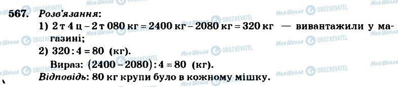 ГДЗ Математика 4 клас сторінка 567