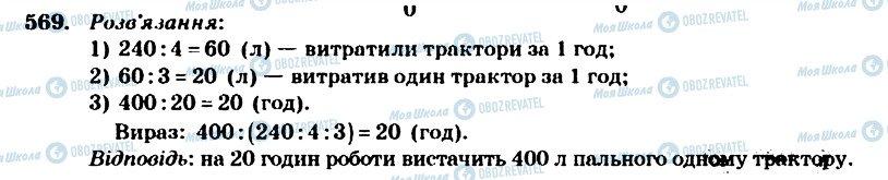 ГДЗ Математика 4 клас сторінка 569