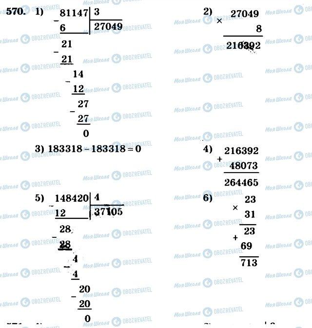ГДЗ Математика 4 клас сторінка 570