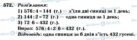 ГДЗ Математика 4 клас сторінка 572