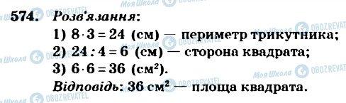 ГДЗ Математика 4 клас сторінка 574