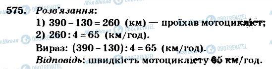 ГДЗ Математика 4 клас сторінка 575