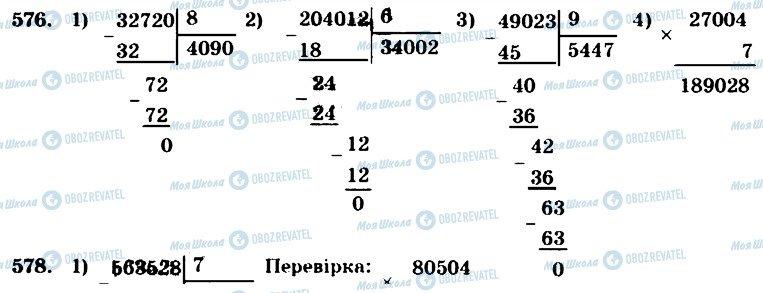 ГДЗ Математика 4 клас сторінка 576