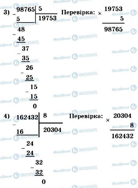 ГДЗ Математика 4 клас сторінка 578