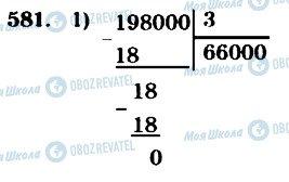 ГДЗ Математика 4 клас сторінка 581